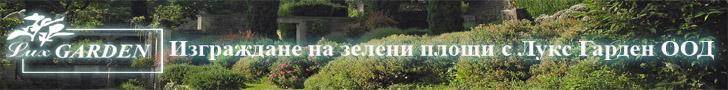 Озеленяване на градини и дворове, паркове и тераси